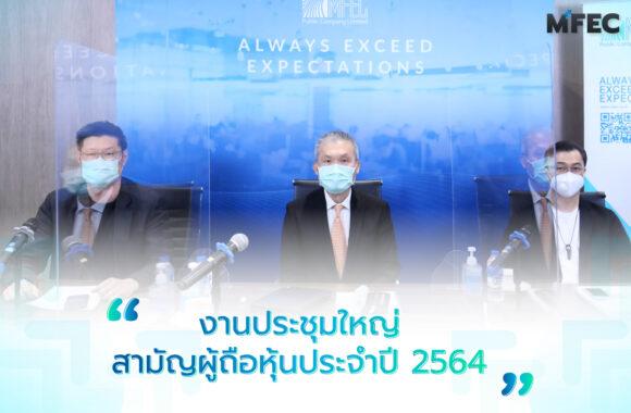 MFEC ประชุมใหญ่สามัญผู้ถือหุ้น ประจำปี 1/2564
